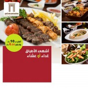 Lunch or Dinner Menu at Fakher Dine Palace Restaurant
