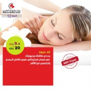 45 minutes full body therapy Relaxing Massage session from Dr. Arezoo Sebty Clinic - Mallorca Medical Center.