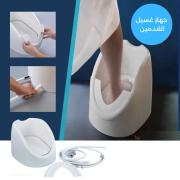 Wudu Foot Washer