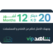 12 Months Shahid VIP Subscription