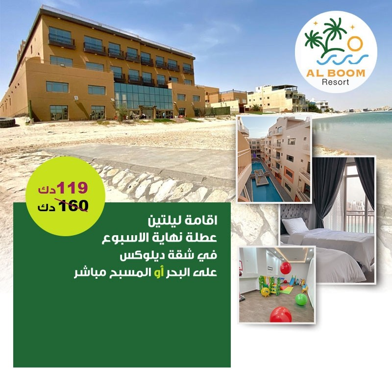 Enjoy at Weekend a Stay enough for 5 persons at Al Boom Resort
