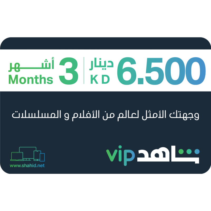 3 Months Shahid VIP + FREE 6 months Spotify Premium Subscription