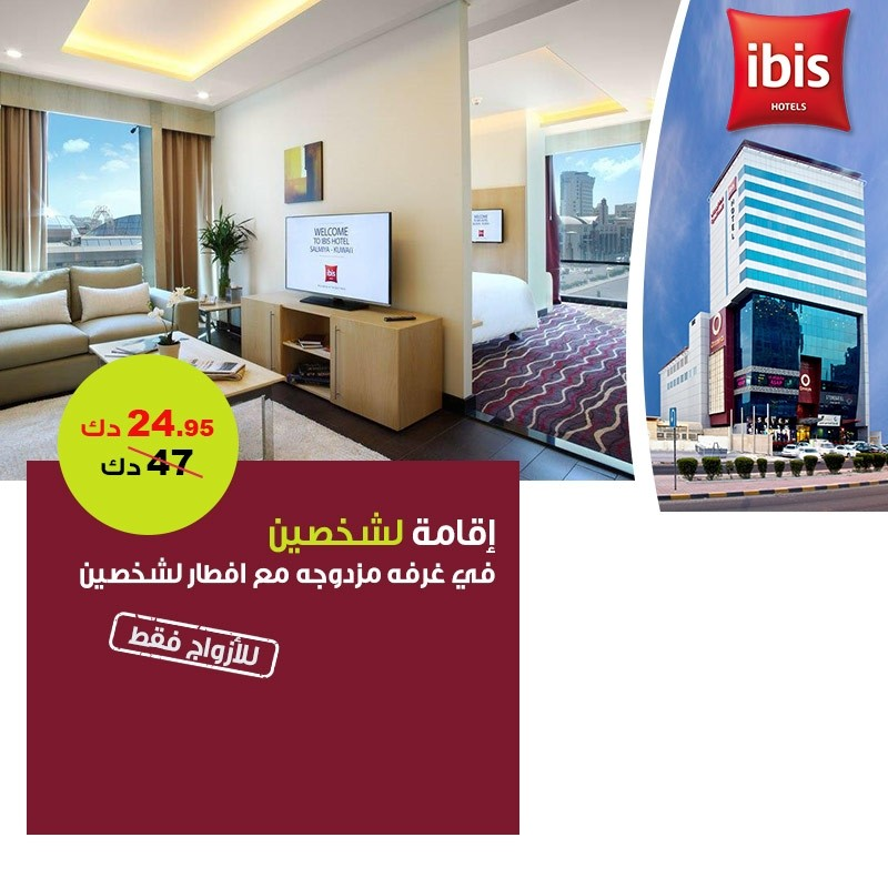 Enjoy One Night Stay In a Double Room Sea View Including Breakfast for 2 Persons at Ibis Hotel - Salmiya